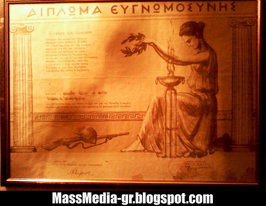 Παππού μου – Έλληνα, νικηφόρε αθάνατε!