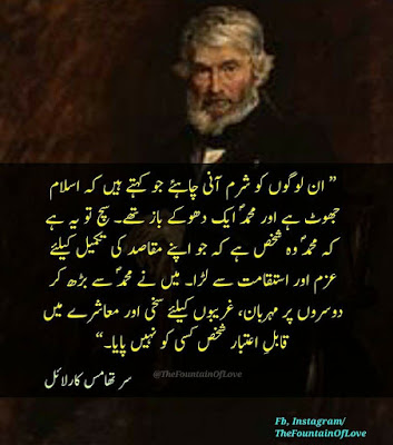 Sir Thomas Carlyle thoughts about Islam and Muhammad (SAW)