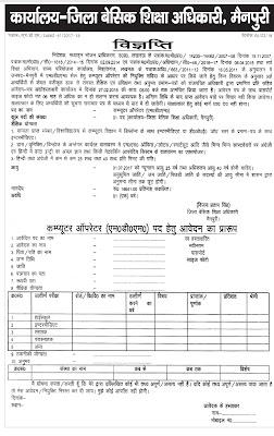 UP Panchayati Raj Computer Operator Recruitment 2018 Bharti Latest News