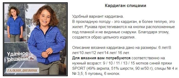 https://www.dlja-vas.ru/2018/07/vyazanie-vyazaniespicami4.html