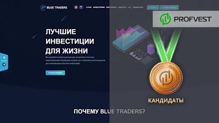 Кандидаты: Blue Traders – 9 дней работы и до 30,7% чистой прибыли!