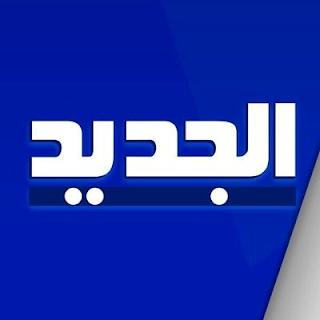 تردد قناة الجديد اللبنانية