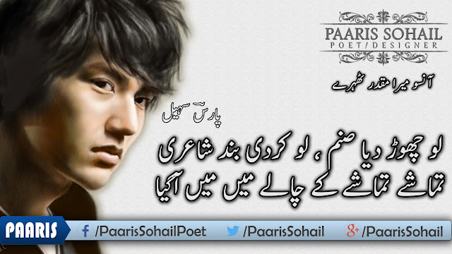 Lo Chhor Diya Sanam, Lo Band Kar Di Shaairi | Sad Two Lines Urdu Poetry by Paaris Sohail