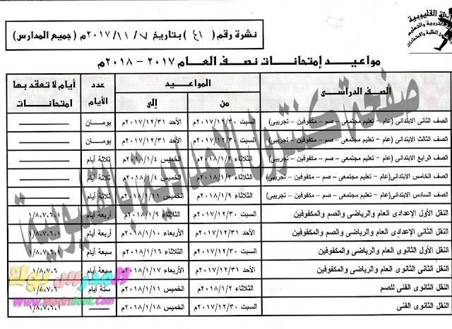 جدول امتحان الترم الأول محافظة القليوبية 2018