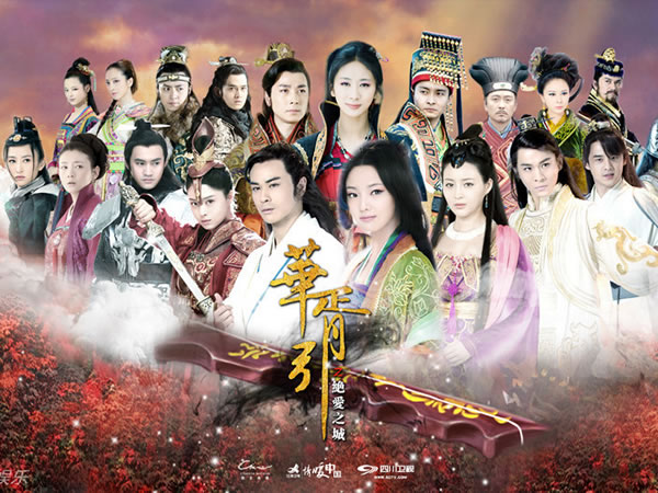 華胥引之絕愛之城 Hua Xu Yin