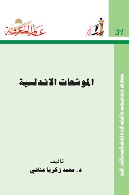 تحميل كتاب pdf الموشحات الأندلسية تأليف د. محمد زكريا عناني