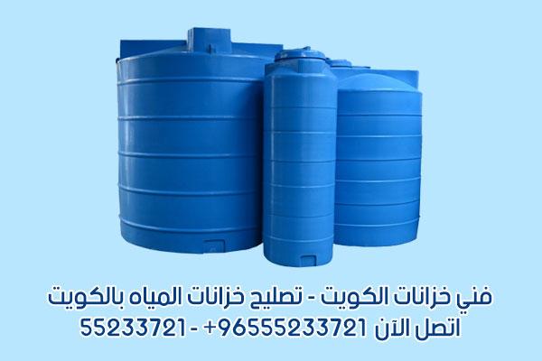 فني خزانات بالكويت - تصليح خزانات المياه بالكويت