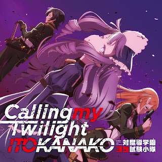 Calling my Twilight by Kanako Itou