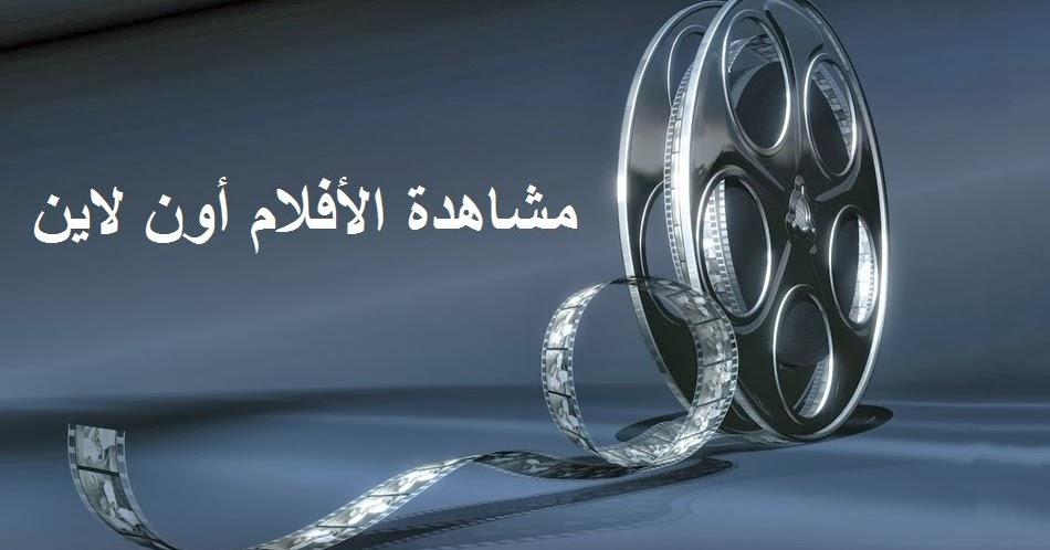 افضل مواقع لمشاهدة الافلام العربية اون لاين