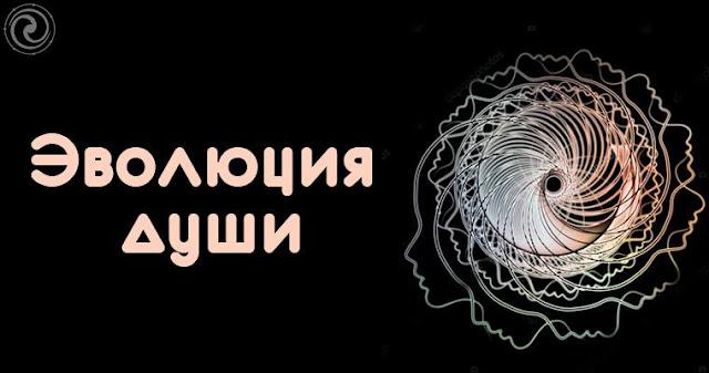 Эволюция души   Эзотерика и самопознание Фото энергия энергетика Эзотерика эгрегор Эволюция успехи Правило музыка любовь искусство зрение Алхимия