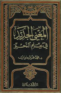 تحميل كتاب المغني الجديد في النحو pdf محمد خير الحلواني