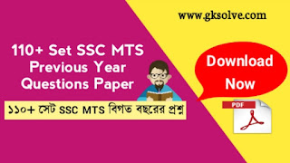 SSC MTS Previous Year Questions Paper PDF