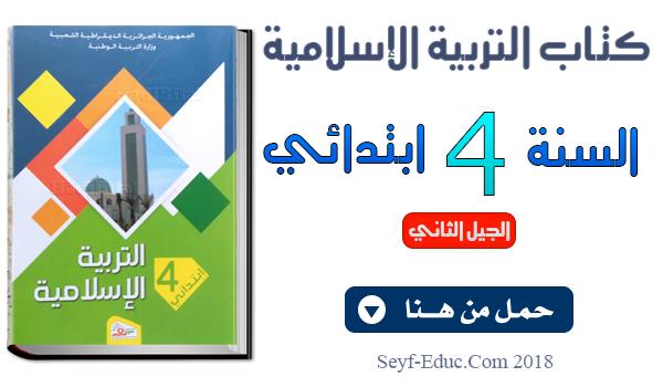 كتاب التربية الإسلامية للسنة الرابعة إبتدائي الجيل الثاني