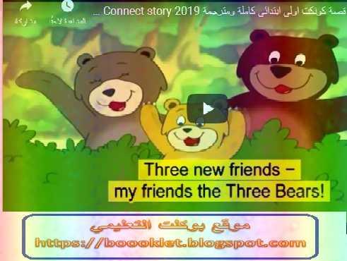 فيديو قصة كونكت Goldilocks and the three bears أولى ابتدائي ترم ثاني 2019 كاملة مترجمة