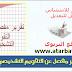 نموذج تقرير مفصل حول التقويم التشخيصي بالعربية - التعليم لابتدائي