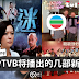 2月份TVB将播出这几部新剧集!你最想看哪一部?
