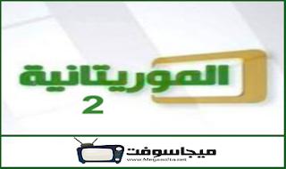 القناة الموريتانية الثانية بث مباشر