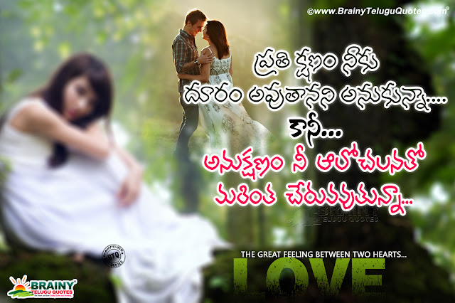 love kavithalu in telugu, alone girl hd wallpapers free download. telugu love messages