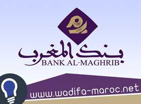 بنك المغرب مباراة توظيف مفتحص داخلي (غرفة التداول) وتوظيف مفتحص داخلي (النشاط البنكي)