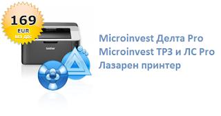 https://dreams-bg.com/shop/Microinvest-Делта-Pro-Microinvest-ТРЗ-и-ЛС-Pro-лазарен-принтер
