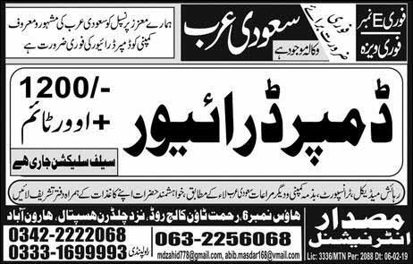 driver-jobs-in-saudi-araiba