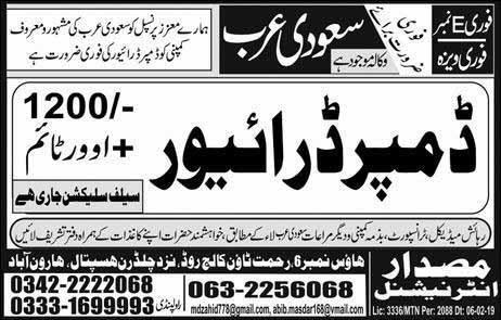 driver-jobs-in-saudi-araiba