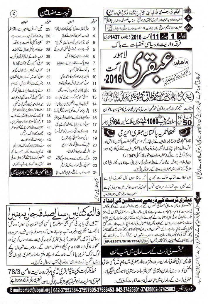 Page 2 Ubqari Magazine August 2016