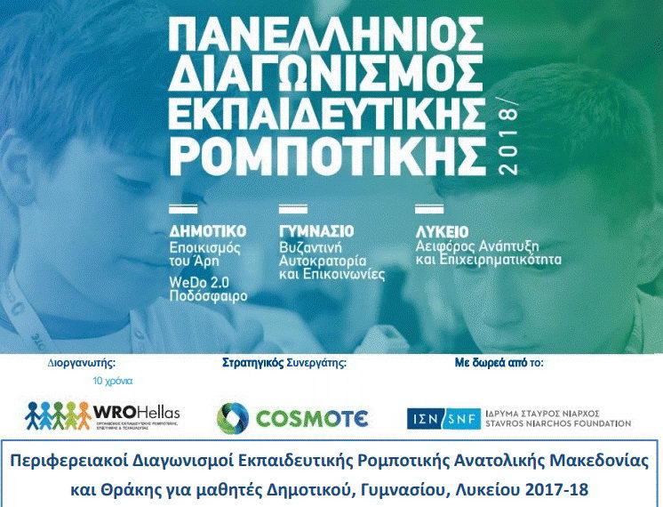 Στην Αλεξανδρούπολη την Κυριακή Περιφερειακοί Διαγωνισμοί Εκπαιδευτικής Ρομποτικής
