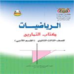 تحميل كتب منهج صف ثالث ثانوي ادبي اليمن Download books third class secondary Yemen pdf %25D8%25B1%25D9%258A%25D8%25A7%25D8%25B6%25D9%258A%25D8%25A7%25D8%25AA%2B-%2B%25D8%25AA%25D9%2585%25D8%25A7%25D8%25B1%25D9%258A%25D9%2586%2B-%2B%25D8%25A3%25D8%25AF%25D8%25A8%25D9%258A