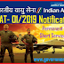 AFCAT 2019 NOTIFICATION, EXAM DATES, ELIGIBILITY, APPLICATION FORM