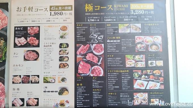 日本岡山【ぐりぐり家】燒肉吃到飽-放題-網路訂位