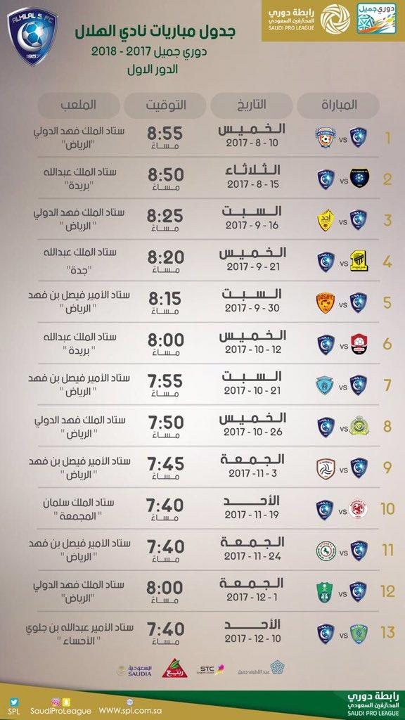 جدول مباريات نادي الهلال السعودي الدور الأول من دوري جميل للموسم الجديد 2017-2018