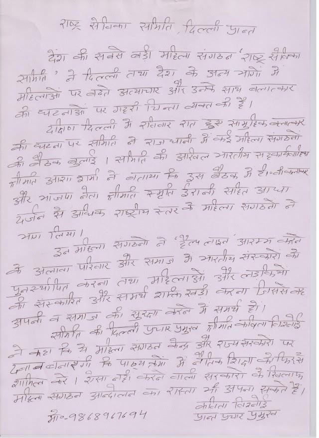 Press Release by Rashtra Sevika Samithi
