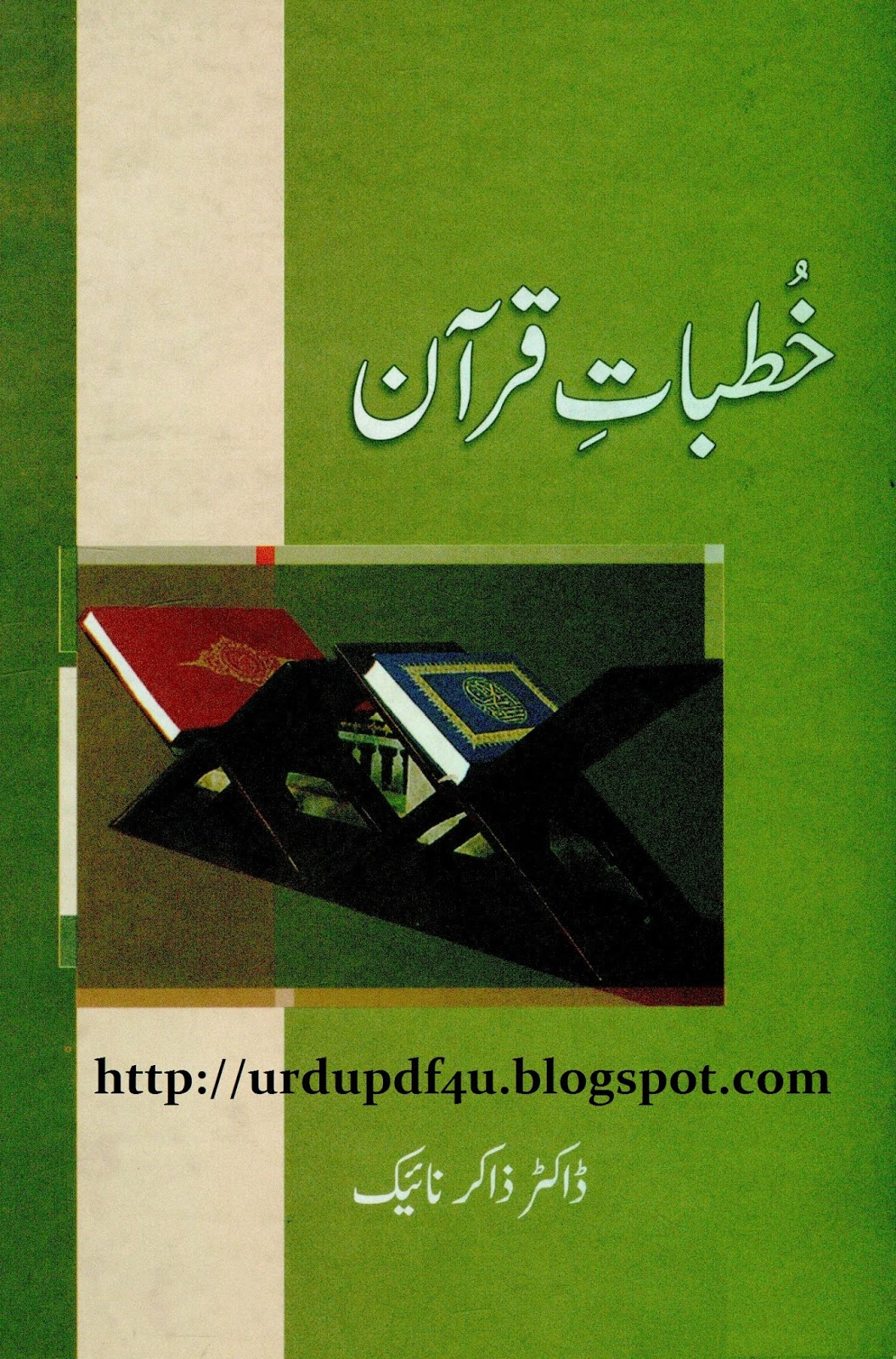 Dr Zakir Naik In Urdu Book