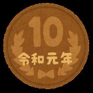 日本の硬貨のイラスト(令和・10円)