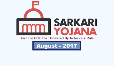 Lists of Government Schemes in PDF - August 2017