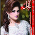 Aanchal Digest August 2019 Read Online Free Download