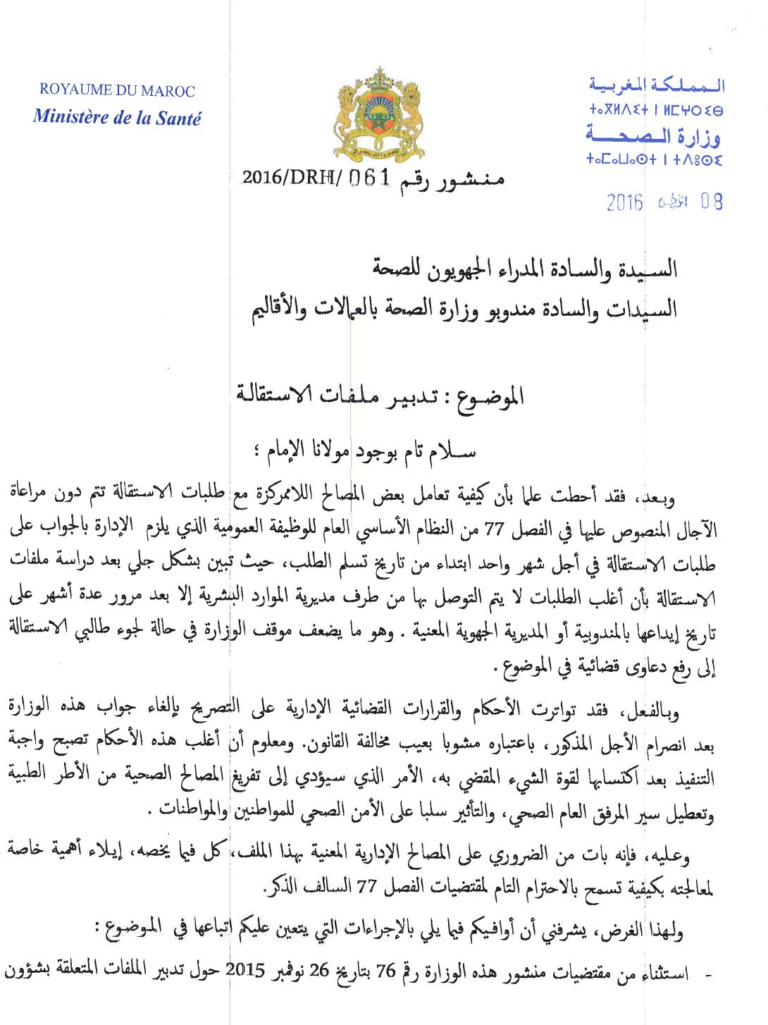 ممرضبريس مسطرة تقديم طلب الاستقالة بوزارة الصحة