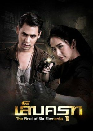 Nội Gián - Lep Krut (2020)