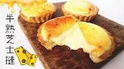 Half Baked Cheese Tarts 半熟芝士撻