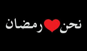 kami cinta ramadhan