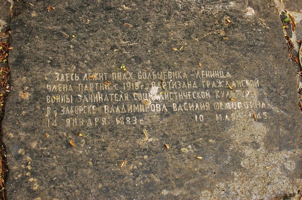 Сергиев Посад, Клементьевка, Никольское кладбище