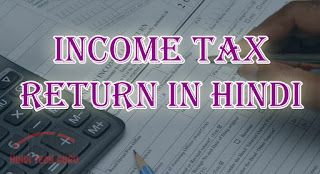 online Income Tax Return in Hindi.jpg