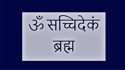 Mantra to Wash Away Sins and Negative Energies