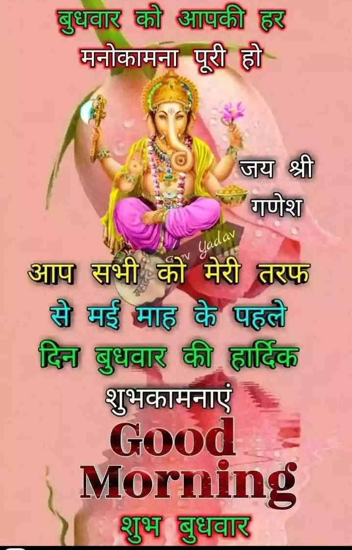 65 Bhudwar Good Morning With God Ganesha Photo Happy Wednesday Photo Download In Hd Whatsappdplover