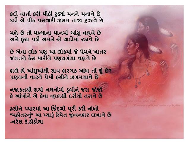 कदी वातो करी मीठी रुठ्यां मनने मनावे छे Gujarati Gazal By Naresh K. Dodia