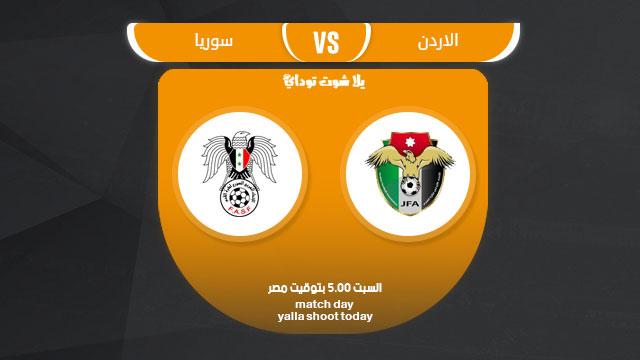 مشاهدة مباراة الاردن وسوريا بث مباشر
