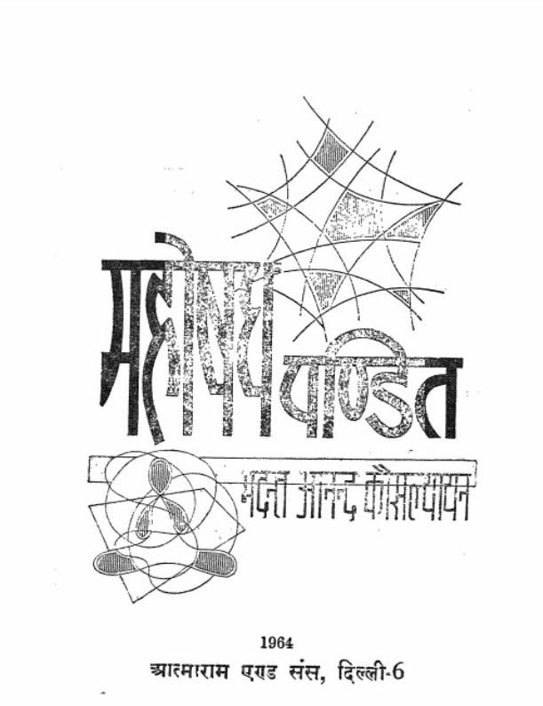 mahoshadh-pandit-bhadant-anand-kausalyayan-महोषध-पंडित-भदंत-आनंद-कौसल्यायन