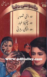 Jasoosi Duniya Ibn-e-Safi jild number 27