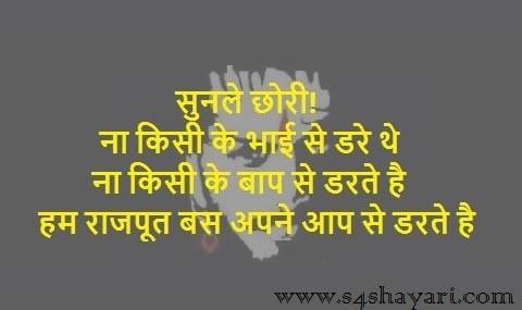 Latest Rajputana Status English, Rajput Quotes English, Rajput Status In English 2019